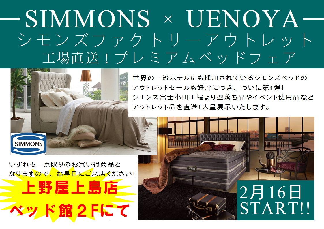 http://www.kagu-uenoya.com/news/%E3%82%B7%E3%83%A2%E3%83%B3%E3%82%BA%EF%BC%94.JPG