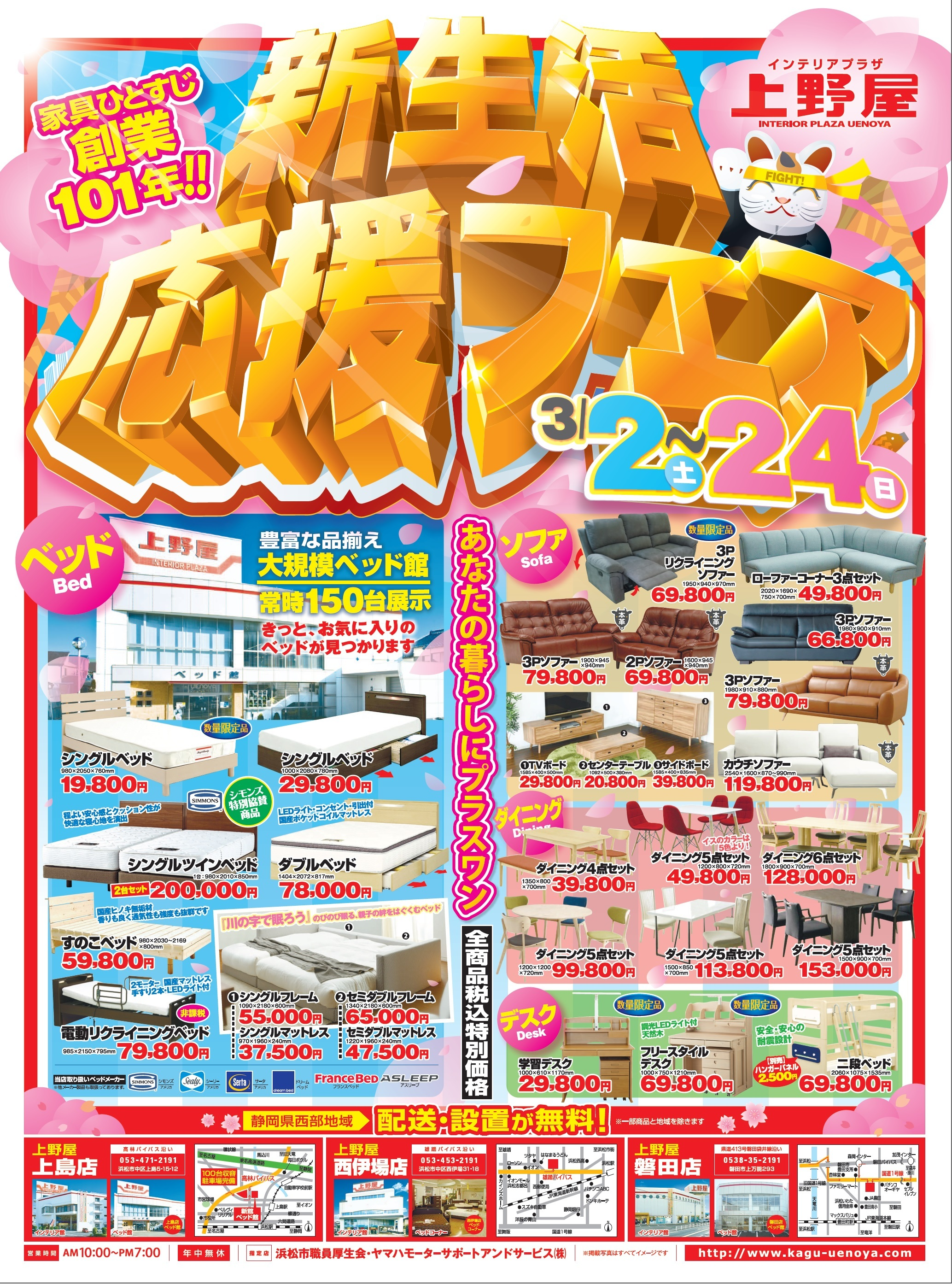 http://www.kagu-uenoya.com/news/0301.jpg