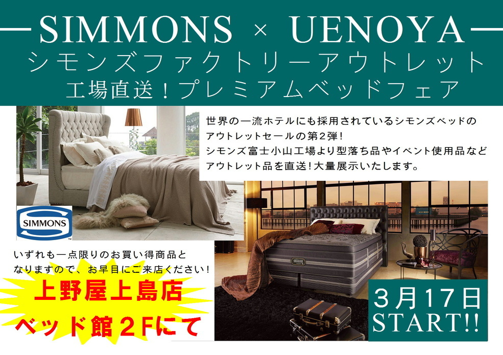 シモンズ2.JPG