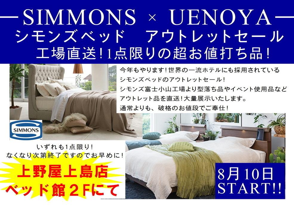 シモンズ0810.JPG