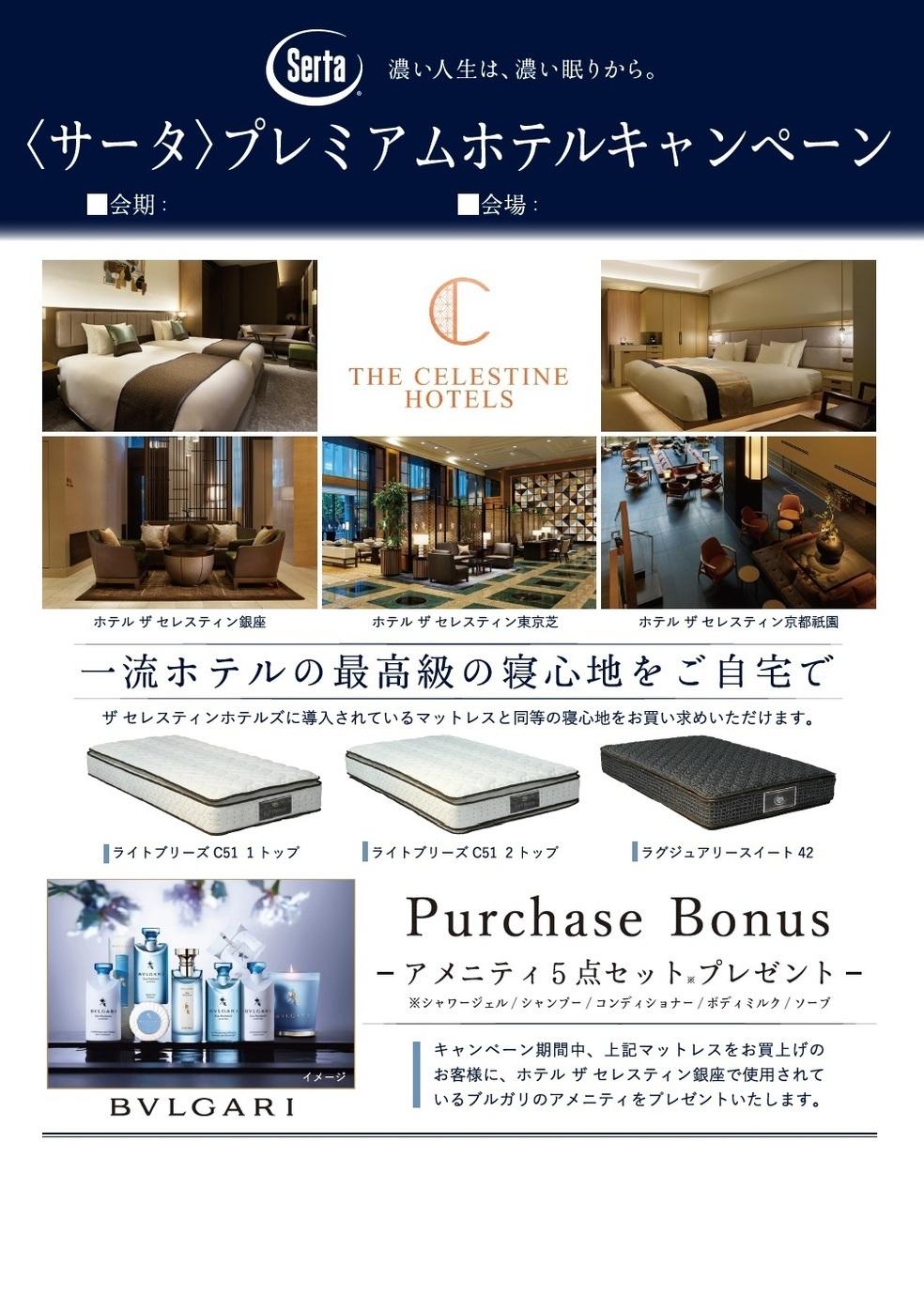 サータプレミアムホテル.jpg