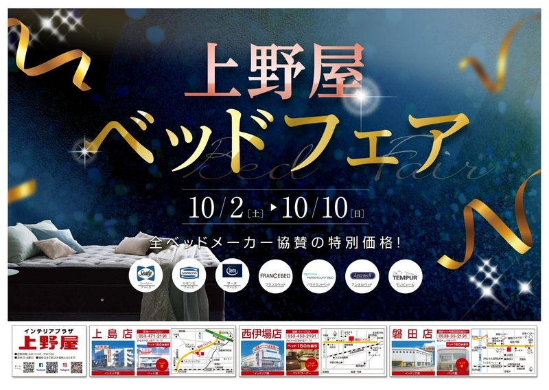 0928_uenoya_page-0001.jpg